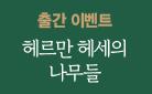 [단독] 『헤르만 헤세의 나무들』 자수 손수건 증정