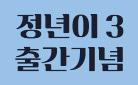 한국 만화를 뒤흔든 여성서사의 탄생 : 정년이 3