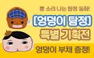 『엉덩이 탐정』 여름 맞이 특별 기획전