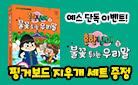 『흔한남매 불꽃 튀는 우리말 2』 핑거보드 지우개 증정