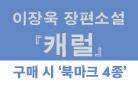 『캐럴』 출간 - 북마크 세트 증정!