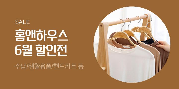 [홈앤하우스] 6월 브랜드전
