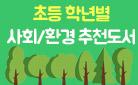 출판사 연합 사회/환경 추천도서
