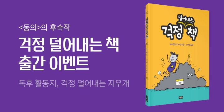 『걱정 덜어내는 책』 걱정 덜어내는 지우개 증정