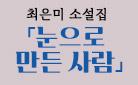 최은미 『눈으로 만든 사람』 출간 - 틴케이스 캔들 증정!