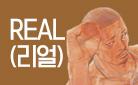 [만화] 『리얼(REAL)』 15권 UP