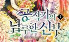 [최초공개] 무성매직_『공작가의 남루한 신부』