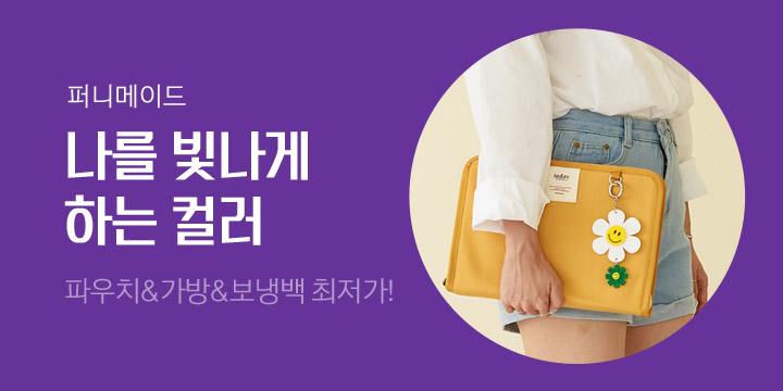 [퍼니메이드] 여름맞이 가방&파우치 특가전