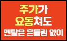 단독 선출간! 『살려주식시오』기대평 이벤트