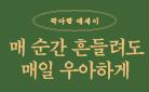 [단독] 『매 순간 흔들려도 매일 우아하게』 에코백 증정