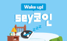 [eBook] Wake up! sey코인 이벤트