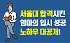 단독 선출간! 『서울대 합격시킨 아날로그 공부법』 기대평 이벤트