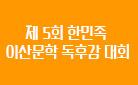 제5회 한민족 이산문학 독후감대회 개최!