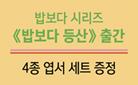 [단독] 『밥보다 등산』 출간기념 : 사진 엽서 세트 증정