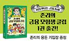 『존리의 금융 모험생 클럽 1』 용돈 기입장 증정
