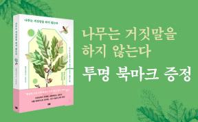 [단독] 『나무는 거짓말을 하지 않는다』 투명 책갈피 증정