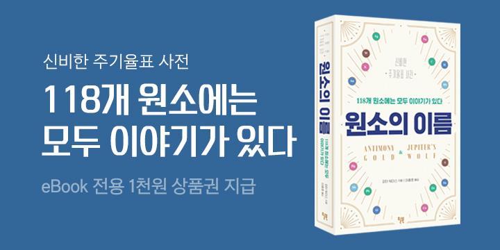 ★단독 선출간★ 신비한 주기율표 사전 『원소의 이름』