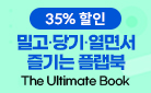 The Ultimate Book 플랩북 할인