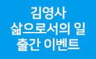 『삶으로서의 일』 출간 기념 김영사 브랜드전
