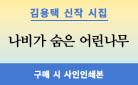 김용택 『나비가 숨은 어린나무』 출간 작가 사인인쇄본 증정!