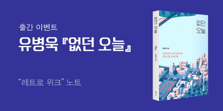 『없던 오늘』출간기념 레트로 위크 노트 증정 이벤트