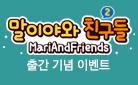 『말이야와 친구들 2』 국민이 부채 증정