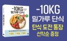 『-10KG 밀가루 단식』 밀가루 단식 도전 통장 증정