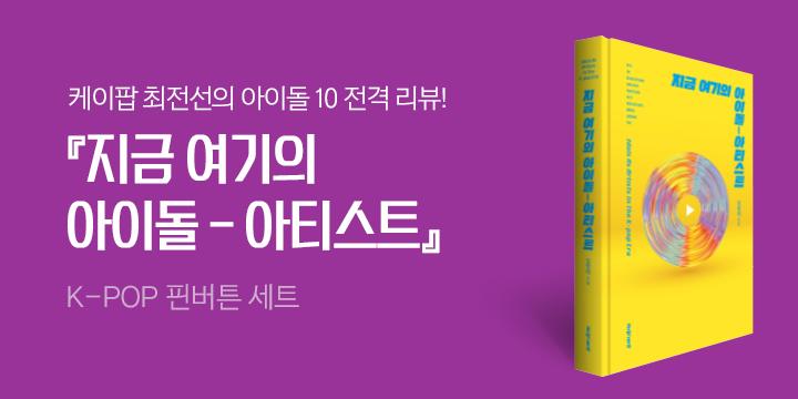 『지금 여기의 아이돌-아티스트』 핀버튼 세트 증정