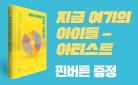 『지금 여기의 아이돌-아티스트』 김영대 평론가 친필사인 + 양장본 + 핀버튼 세트