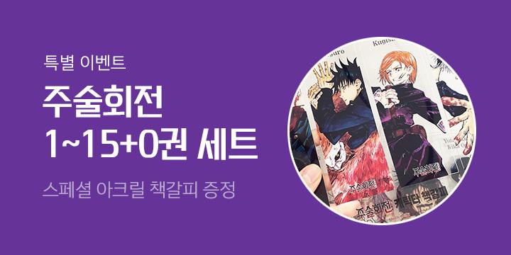 『주술회전』 0~15권 세트 - 스페셜 아크릴 책갈피 증정