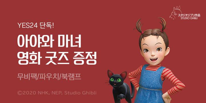 <스튜디오 지브리> YES24 단독! 아야와 마녀 영화 굿즈 증정!