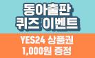 예스24 단독 동아출판 무료 스마트러닝 퀴즈 이벤트 (~6/30)