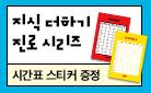 [단독] 다른 지식 더하기 진로 시리즈 10권 출간! - 시간표 스티커 증정