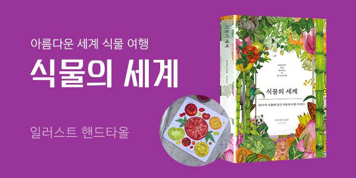 『식물의 세계』 일러스트 핸드타월 증정