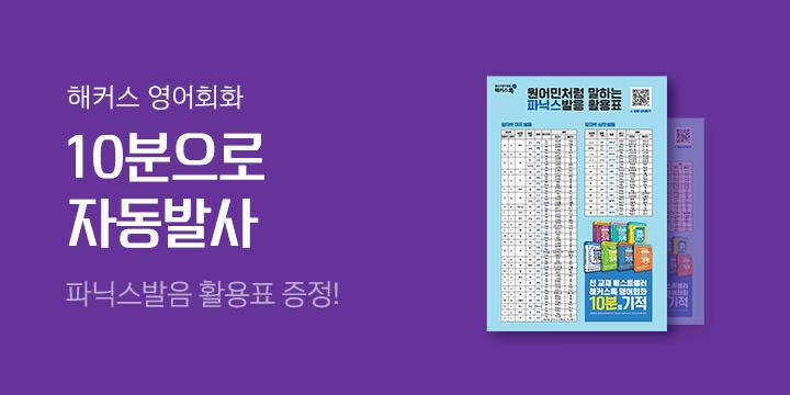 〈해커스 영어회화 파닉스 발음활용표 제공!〉 이벤트