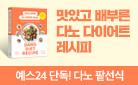 [단독] 『맛있고 배부른 다노 다이어트 레시피』 다노 팥선식 증정