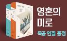 『영혼의 미로 1, 2』 출간 기념 - 문장 목공연필 증정!