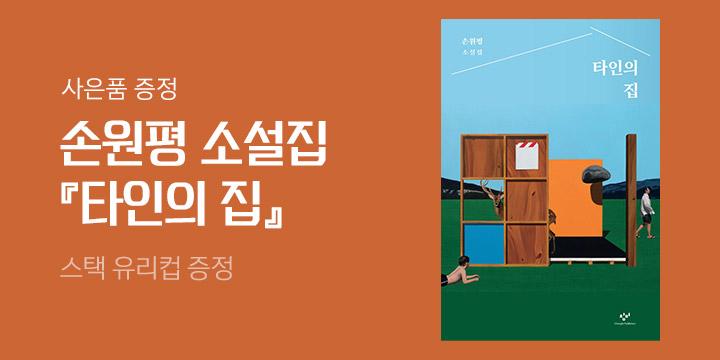 손원평 『타인의 집』 출간 - 스택 유리컵 증정