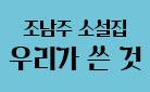 조남주 『우리가 쓴 것』 출간 - 스택 유리컵 증정