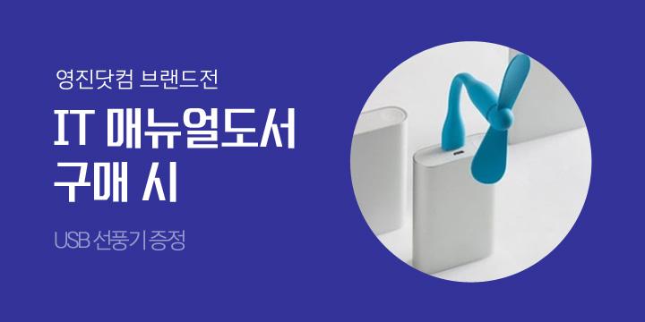 영진닷컴 IT 매뉴얼 브랜드전