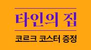 손원평 소설집 『타인의 집』 출간 - 코르크 코스터 증정!