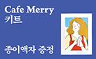 『Cafe Merry 카페 메리 아크릴물감 컬러링 키트』 종이액자 증정
