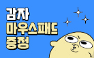 [단독] 인스타툰 감자 마우스패드! 『필요가 피로가 되지 않게』