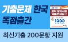 여름방학 대비 ETS 토익 - 2021 상반기 정기시험 기출문제 200 Vol. 8 증정