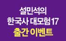 『설민석의 한국사 대모험 17』 예판 이벤트
