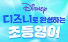 디즈니로 완성하는 초등 영어