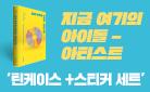 [단독] 『지금 여기의 아이돌-아티스트』 틴케이스 + 스티커 세트 증정