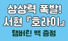 서현 『호라이』 , 『호라이호라이』 출간 - 탬버린백 증정!