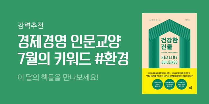경제경영 인문교양 이 달의 키워드! 7월 편 '환경'