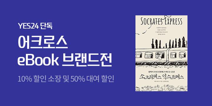 [단독] 어크로스 eBook 브랜드전